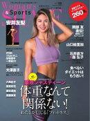 ウーマンズシェイプ&スポーツ Vol.18