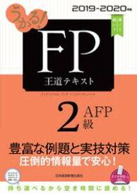 うかる! FP2級・AFP 王道テキスト 2019-2020年版【電子書籍】[ フィナンシャルバンクインスティチュート ]
