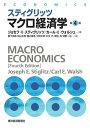 スティグリッツ マクロ経済学(第4版)【電子書籍】[ ジョセフ・E・スティグリッツ ]