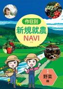 作目別 新規就農NAVI 1野菜編