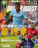 ワールドサッカーダイジェスト 2015年9月3日号