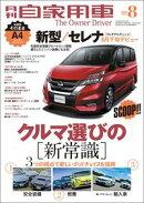 月刊自家用車 2016年 08月号