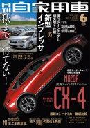 月刊自家用車 2016年 06月号