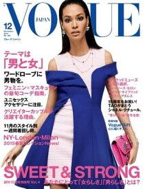 VOGUE JAPAN 2014年12月号 No.1842014年12月号 No.184【電子書籍】