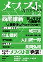 メフィスト 2017 VOL.2【電子書籍】[ 講談社 文芸第三出版部 ]