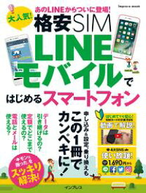 大人気! 格安SIM LINEモバイルではじめるスマートフォン【電子書籍】[ ゴーズ ]