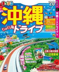 まっぷる 沖縄 ちゅら海 ドライブ20
