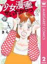少女漫画のせいだからっ 2【電子書籍】[ きら ]