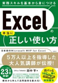 Excelの本当に正しい使い方【電子書籍】[ 田中 亨 ]