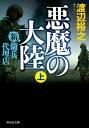 新・傭兵代理店 悪魔の大陸(上)【電子書籍】[ 渡辺裕之 ]