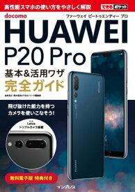 できるポケット docomo HUAWEI P20 Pro 基本&活用ワザ完全ガイド【電子書籍】[ 法林 岳之 ]