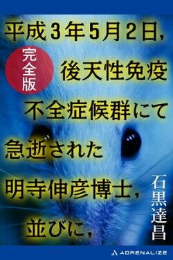 平成3年5月2日,後天性免疫不全症候群にて急逝された明寺伸彦博士,並びに,【完全版】