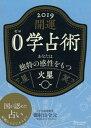 開運 0学占術 2019 火星【電子書籍】[ 御射山令元 ]