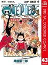 ONE PIECE カラー版 43【電子書籍】[ 尾田栄一郎 ]