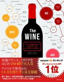 The WINE ワインを愛する人のスタンダード&テイスティングガイド【電子書籍】[ マデリン・パケット ]