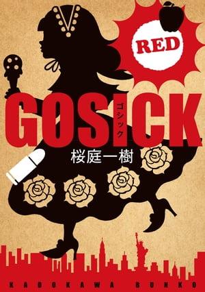 GOSICK RED【電子書籍】[ 桜庭 一樹 ]