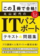 改訂版 この1冊で合格! 丸山紀代のITパスポート テキスト&問題集