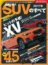ニューモデル速報 統括シリーズ 2017年 国産&輸入最新SUVのすべて【電子書籍】[ 三栄書房 ]