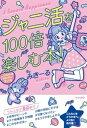 ジャニ活を100倍楽しむ本!【電子書籍】[ みきーる ]