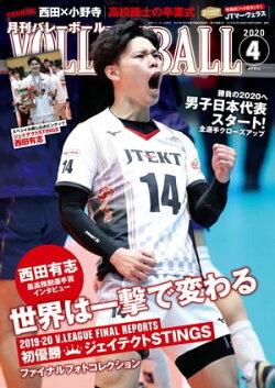 月刊バレーボール 2020年 4月号 [雑誌]