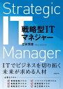 戦略型ITマネジャー【電子書籍】[ 芝本 秀徳 ]