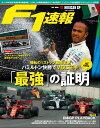 F1速報 2019 Rd18 メキシコGP号【電子書籍】[ 三栄 ]