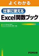 よくわかる 仕事に使えるExcel関数ブック Excel 2010 / Excel 2007対応