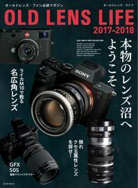 玄光社MOOK オールドレンズ・ライフ 2017-2018【電子書籍】