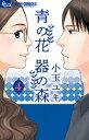 青の花 器の森(4)【電子書籍】[ 小玉ユキ ]
