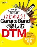 はじめよう! GarageBandで楽しむDTM(リフロー版)