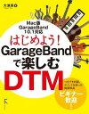 はじめよう! GarageBandで楽しむDTM(リフロー版)【電子書籍】[ 大津真 ]