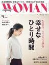 PRESIDENT WOMAN(プレジデントウーマン) 2017年9月号【電子書籍】[ PRESIDENT WOMAN編集部 ]