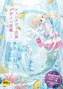 玄光社MOOK ファンタジー衣装デザイン図鑑【電子書籍】