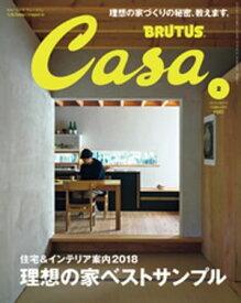 Casa BRUTUS(カーサ ブルータス) 2018年 2月号 [理想の家ベストサンプル ]【電子書籍】[ カーサブルータス編集部 ]