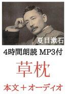 草枕 夏目漱石:4時間朗読音声 MP3付