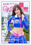 GALS PARADISE plus Vol.50 2019 October