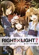 RIGHT×LIGHT7~飢えし血鬼と夏夜の炎花~
