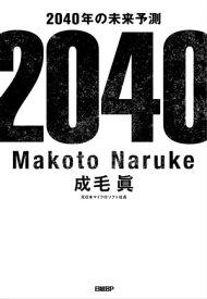 2040年の未来予測【電子書籍】[ 成毛 眞 ]