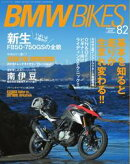 BMW BIKES 2018年4月号(vol.82)