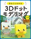 まるごとわかる3Dドットモデリング入門 〜MagicaVoxelでつくる! Unityで動かす!〜【電子書籍】[ 今井健太 ]