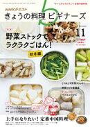 NHK きょうの料理 ビギナーズ 2018年11月号[雑誌]