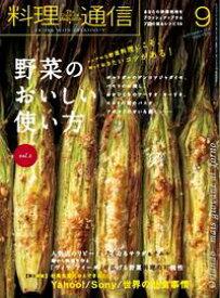 料理通信 2019年9月号【電子書籍】