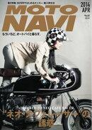 MOTO NAVI(モトナビ) NO.69 2014 April