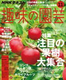 NHK 趣味の園芸 2018年11月号[雑誌]