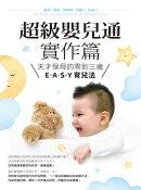超級嬰兒通實作篇:天才保母的零到三歲E.A.S.Y育兒法