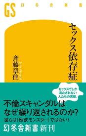 セックス依存症【電子書籍】[ 斉藤章佳 ]