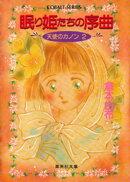 天使のカノン2 眠り姫たちの序曲