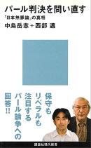 パール判決を問い直す 「日本無罪論」の真相
