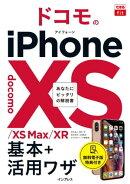 できるfit ドコモのiPhone XS/XS Max/XR 基本+活⽤ワザ