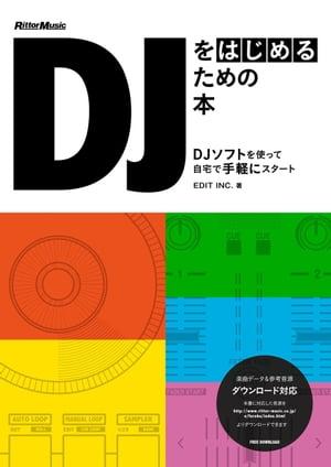 DJをはじめるための本【電子書籍】[ EDIT INC. ]